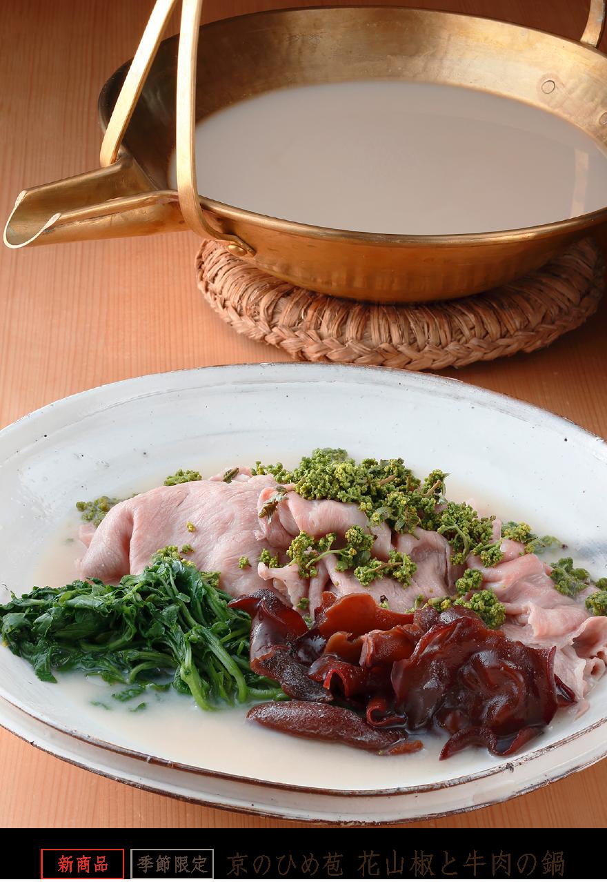 京のひめ苞 花山椒と牛肉の鍋