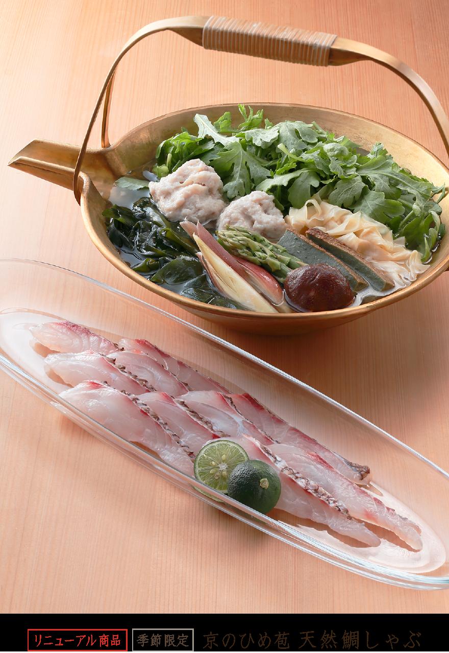 京のひめ苞 天然鯛しゃぶ