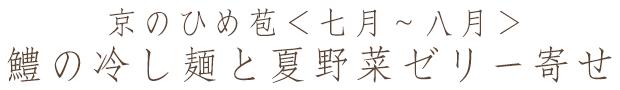 京のひめ苞<七月ー八月>鱧の冷し麺と夏野菜ゼリー寄せ
