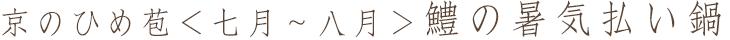 京のひめ苞<七月ー八月>鱧の暑気払い鍋
