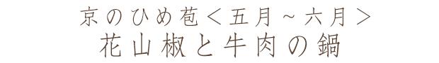 京のひめ苞<五月ー六月>花山椒と牛肉の鍋
