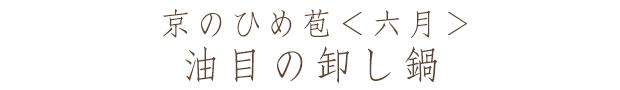 京のひめ苞<六月>油目の卸し鍋