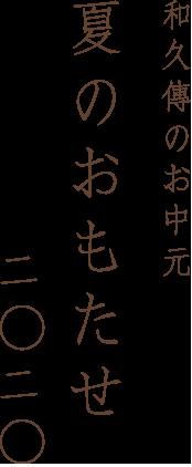 和久傳のお中元 夏のおもたせ 二◯二◯