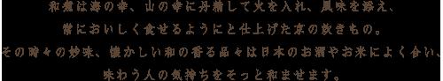 京丹後の山深い土地で、山から清らかな水をひき、農薬や化学肥料を使わず、手間ひまと愛情をかけて作られる和久傳のお米。本当にたくさんの温かな人の手をかりて、今年も新米が届きました。