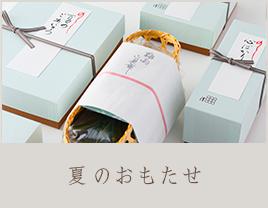和久傳のお中元 夏のおもたせ二〇一八