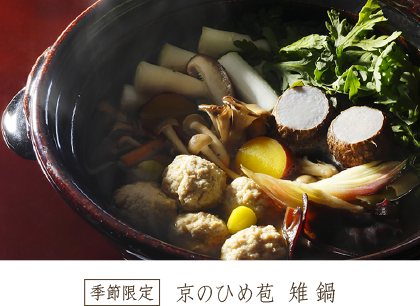 京のひめ苞 雉鍋