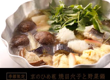 京のひめ苞 焼き目穴子と野菜鍋