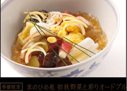 京のひめ苞 初秋野菜と彩りオードブル