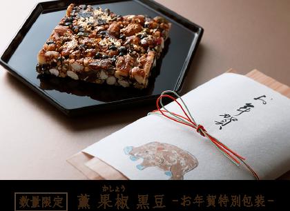 薫 果椒 黒豆 -お年賀特別包装-