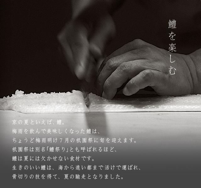 京の夏といえば、鱧。生きのいい鱧は、海から遠い都まで活けで運ばれ、骨切りの技を得て、夏の馳走となりました。