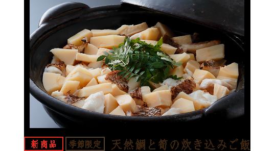天然鯛と筍の炊き込みご飯