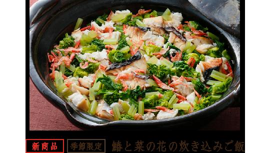 鰆と菜の花の炊き込みご飯