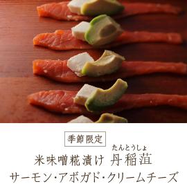 丹稲しょ サーモン・アボガド・クリームチーズ