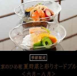 京のひめ苞夏野菜と彩りオードブル