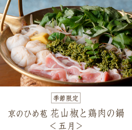 京のひめ苞 鶏鍋の葉山椒味噌
