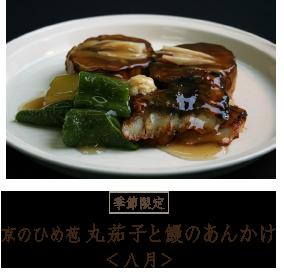 京のひめ苞丸茄子と鰻のあんかけ