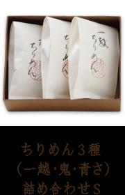 ちりめん3種(一越・鬼・青さ)