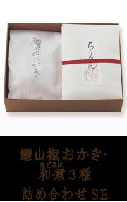 鱧山椒おかき・和煮3種