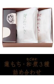 蓮もち・和煮3種