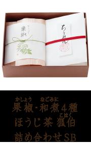 果椒・和煮4種・ほうじ茶狐伯