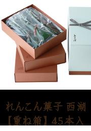 れんこん菓子 西湖【重ね箱】45本入