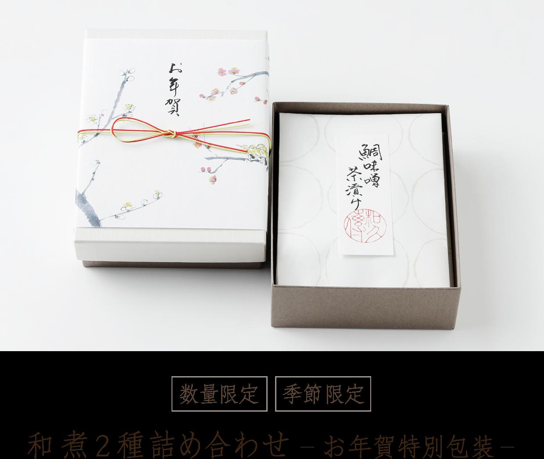 和煮2種詰め合わせ-お年賀特別包装-