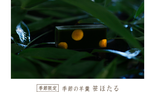 花山椒の鱧茶漬け