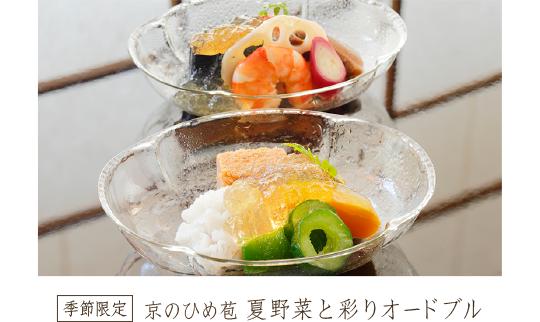 ささのか菓子 笹水無月