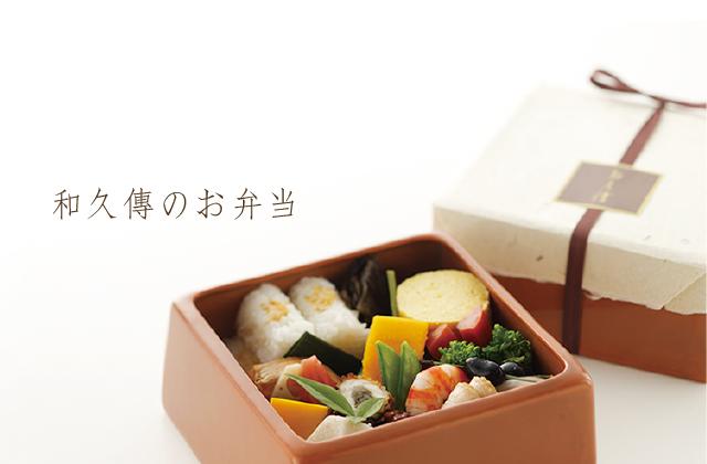 和久傳のお弁当