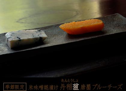 米味噌糀漬け 丹稲しょ 唐墨 ブルーチーズ