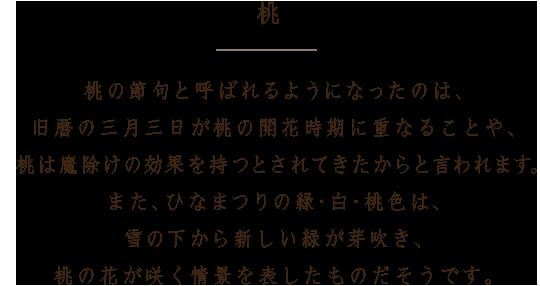 桃 桃は魔除けの効果を持つとされてきたからと言われます。