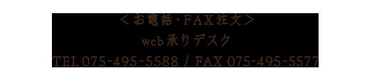 <お電話・FAX 注文>web承りデスクTEL 075-495-5588 / FAX 075-495-5577