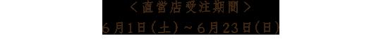 <直営店受注期間> 6月1日(土) ~ 6月23日(日)