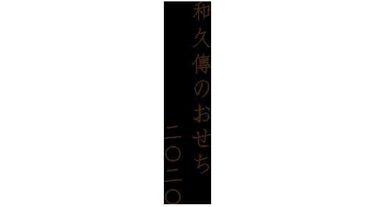 晴れやかな新年を祝い、人々の幸せを願う和久傳のおせち。