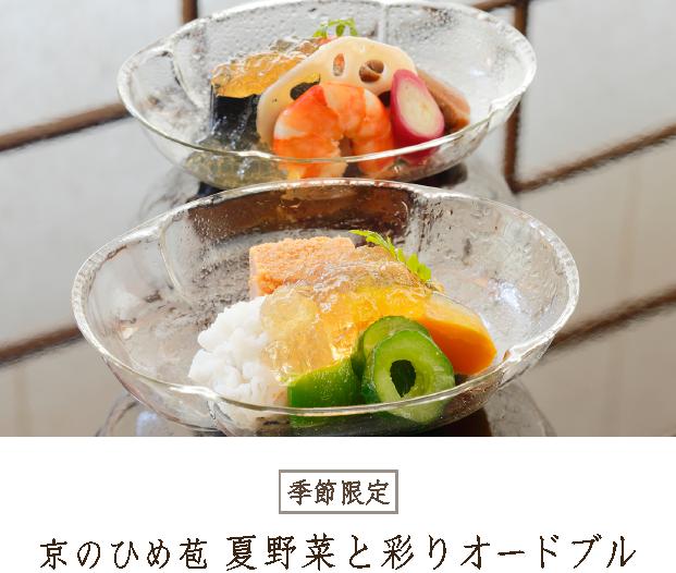 京のひめ苞 夏野菜と彩りオードブル