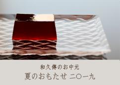 和久傳のお中元 夏のおもたせ二〇一九