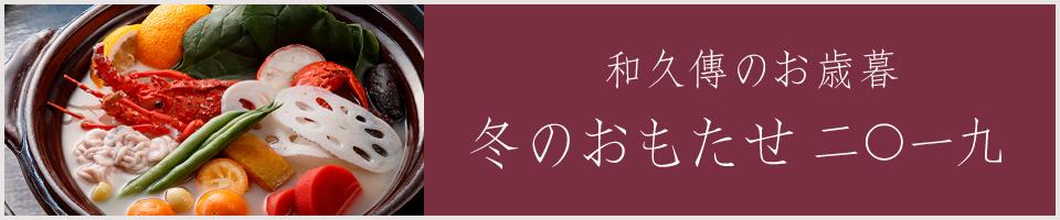 和久傳のお歳暮 冬のおもたせ二〇一九