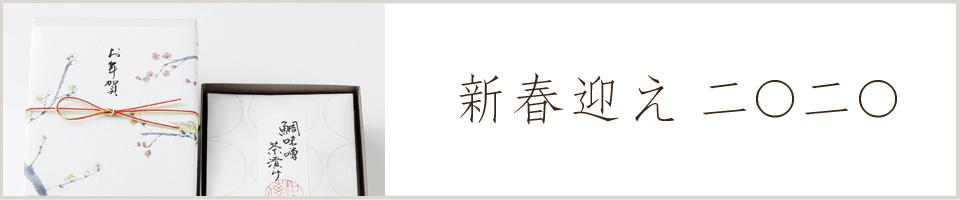 新春迎え 二〇二〇
