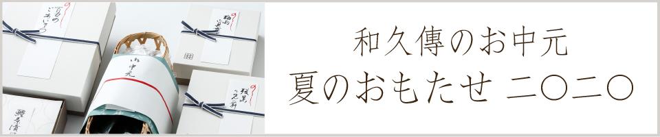 和久傳のお中元 夏のおもたせ二〇二〇